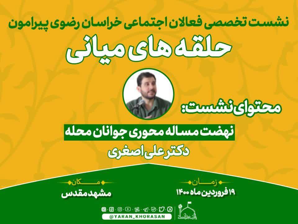 حلقه های میانی؛ علی اصغری