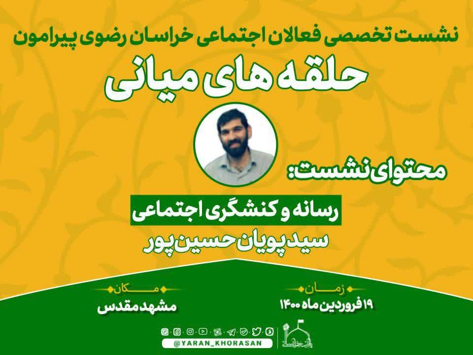 حلقه های میانی؛ سید پویان حسین پور