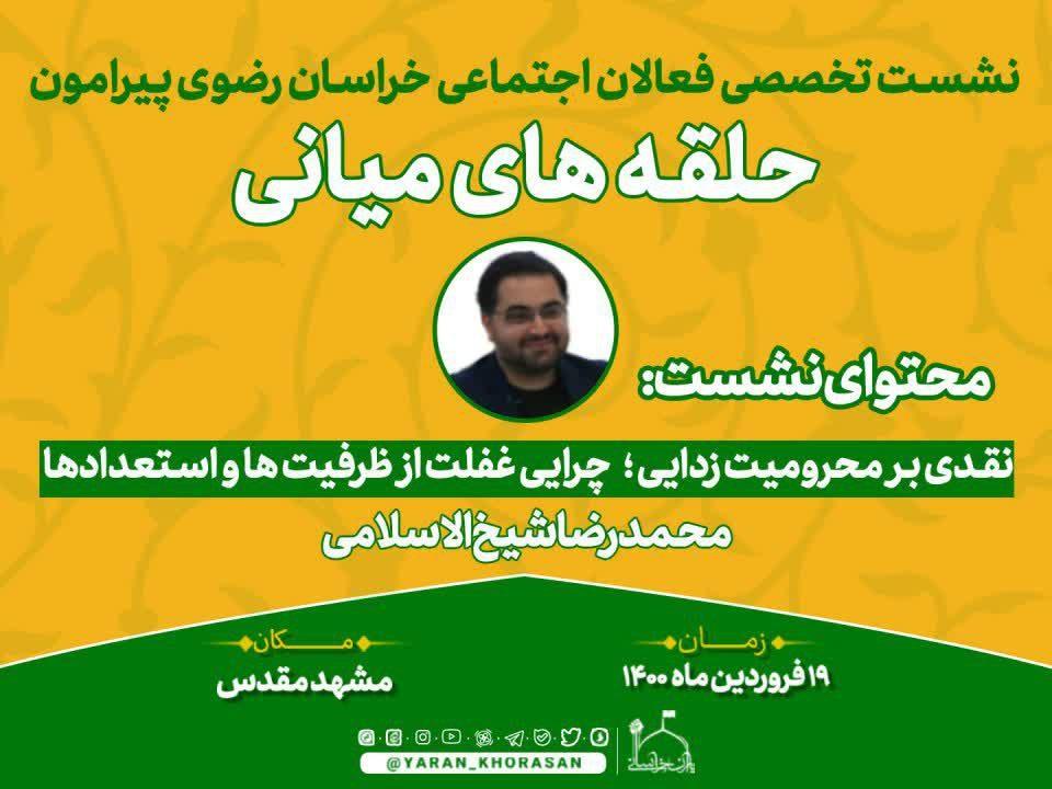 حلقه های میانی؛ محمد رضا شیخ الاسلامی
